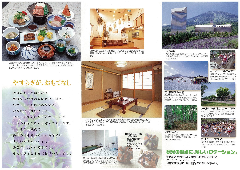 村上旅館02