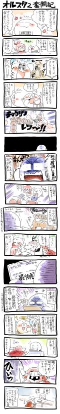 オルスタ2奮闘記その1