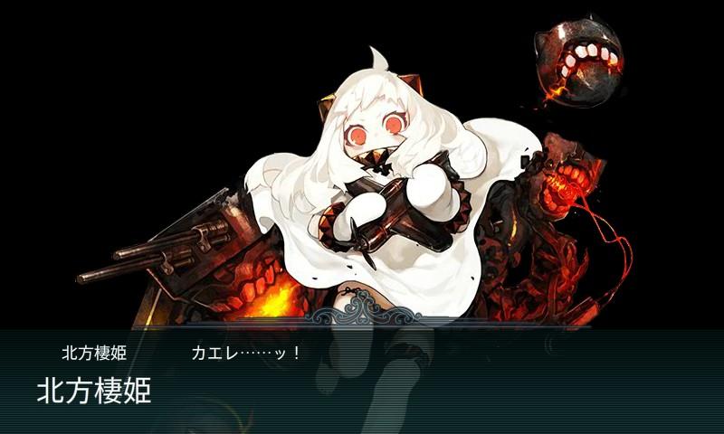 北方棲姫2