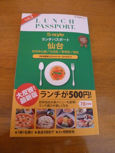 26年6月・ランチパスポート