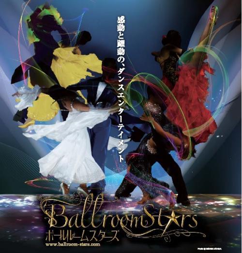 Ballroomstars_poster_convert_20140820091946.jpg