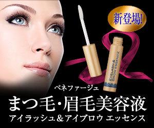 eyelash_banner.jpg
