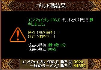 2014216エンジョイ