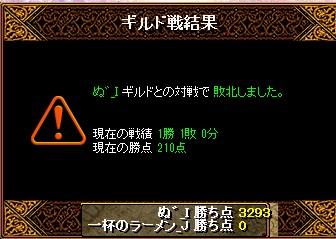 ぬ20140713ぬ