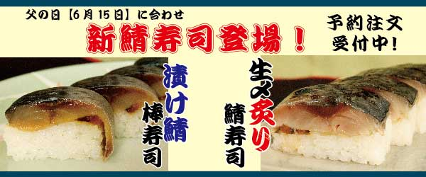 父の日プレミアム寿司