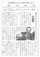 東京新聞「この人」2008.06.10_ナディム・フーリーさん