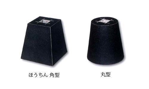 ほうちん角型丸型ブログ用2