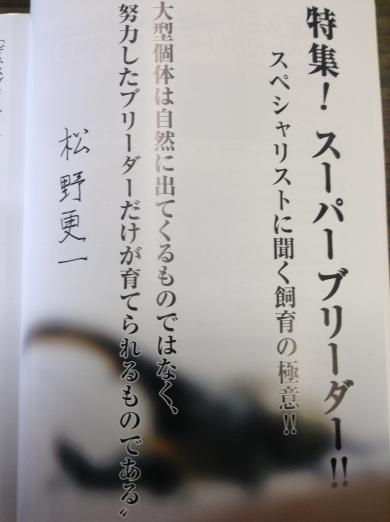 松野氏直筆
