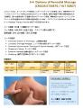Diploma of Remedial Massage 2015 アロマスクール マッサージスクール オーストラリア