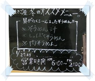 まさご屋5(お知らせ)