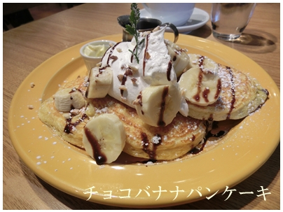チョコバナナパンケーキ1