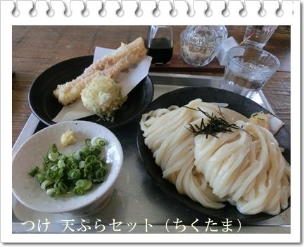 カマ喜ri5(つけ天ぷら)