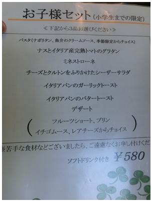 めぐみ10(お子様メニュー)