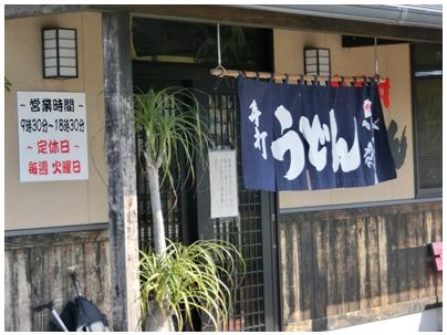山下うどん4(風景2)