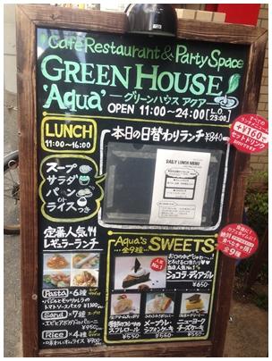 グリーンハウス1(メニュー)