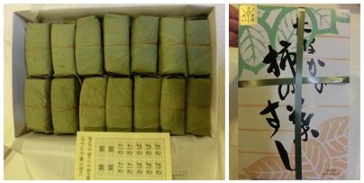 260316柿の葉寿司3