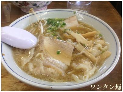 260321大政2(ワンタンメン)