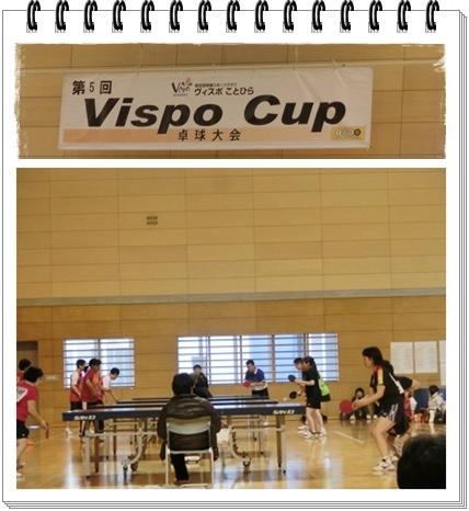 260323ヴィスポカップ3(風景blog)
