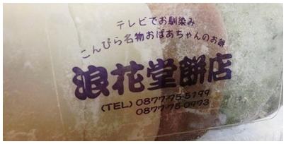 260323浪花堂餅