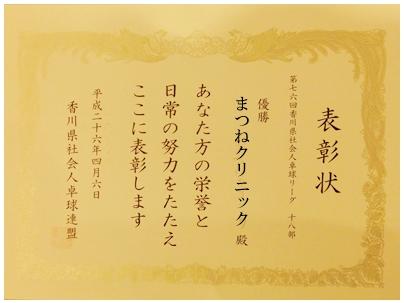 260406社会人卓球1(賞状)