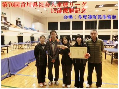260406社会人卓球2(記念写真)