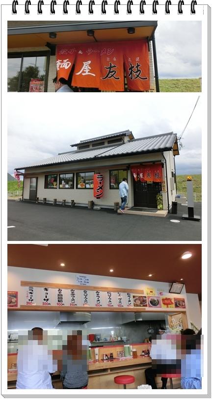 260429麺「友枝」2+3