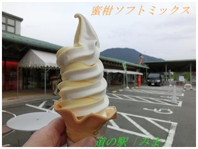 260505道の駅「みま」2(蜜柑ソフト)