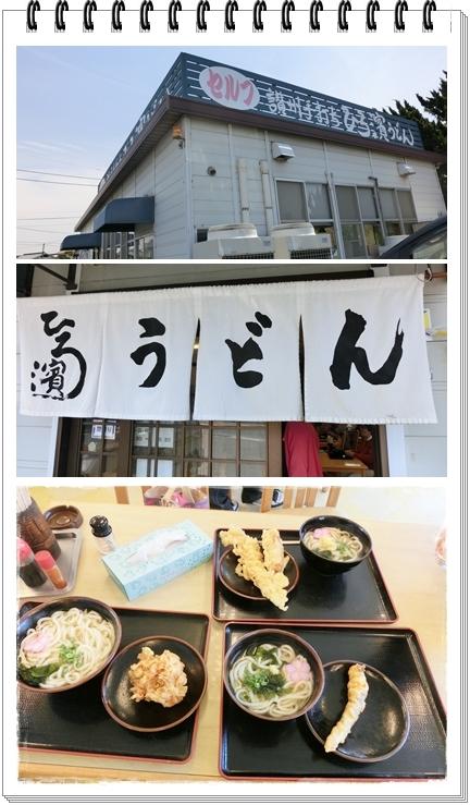 260506ひろ濱うどんblog1