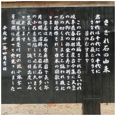 260515出雲大社2(さざれ石)