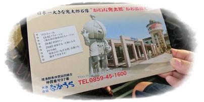 260515境港「中浦」4