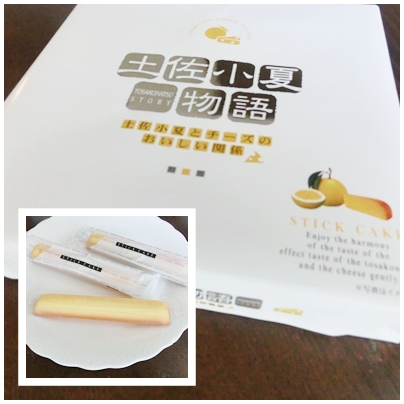 260606土佐小夏物語1