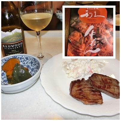 260615白ワインと牛タン