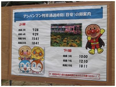 アンパンマン列車の時刻表