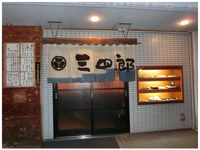 260728三四郎寿司8(暖簾)
