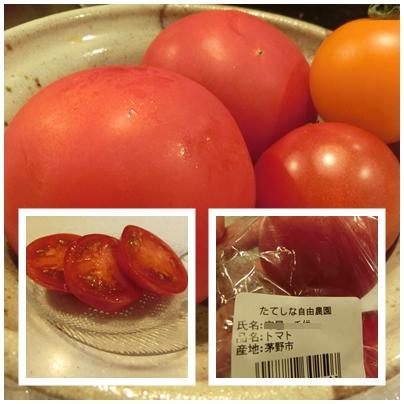 たてしな自由農園トマト2
