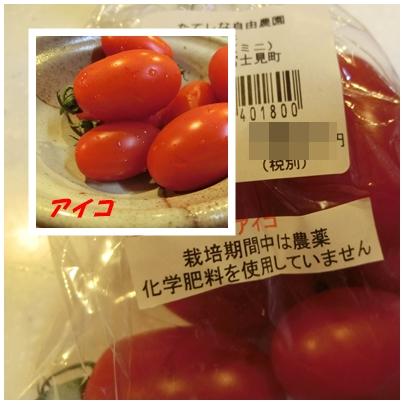 たてしな自由農園トマト(アイコ)