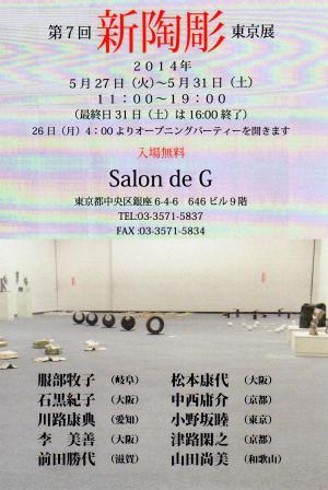 7回新陶彫東京展