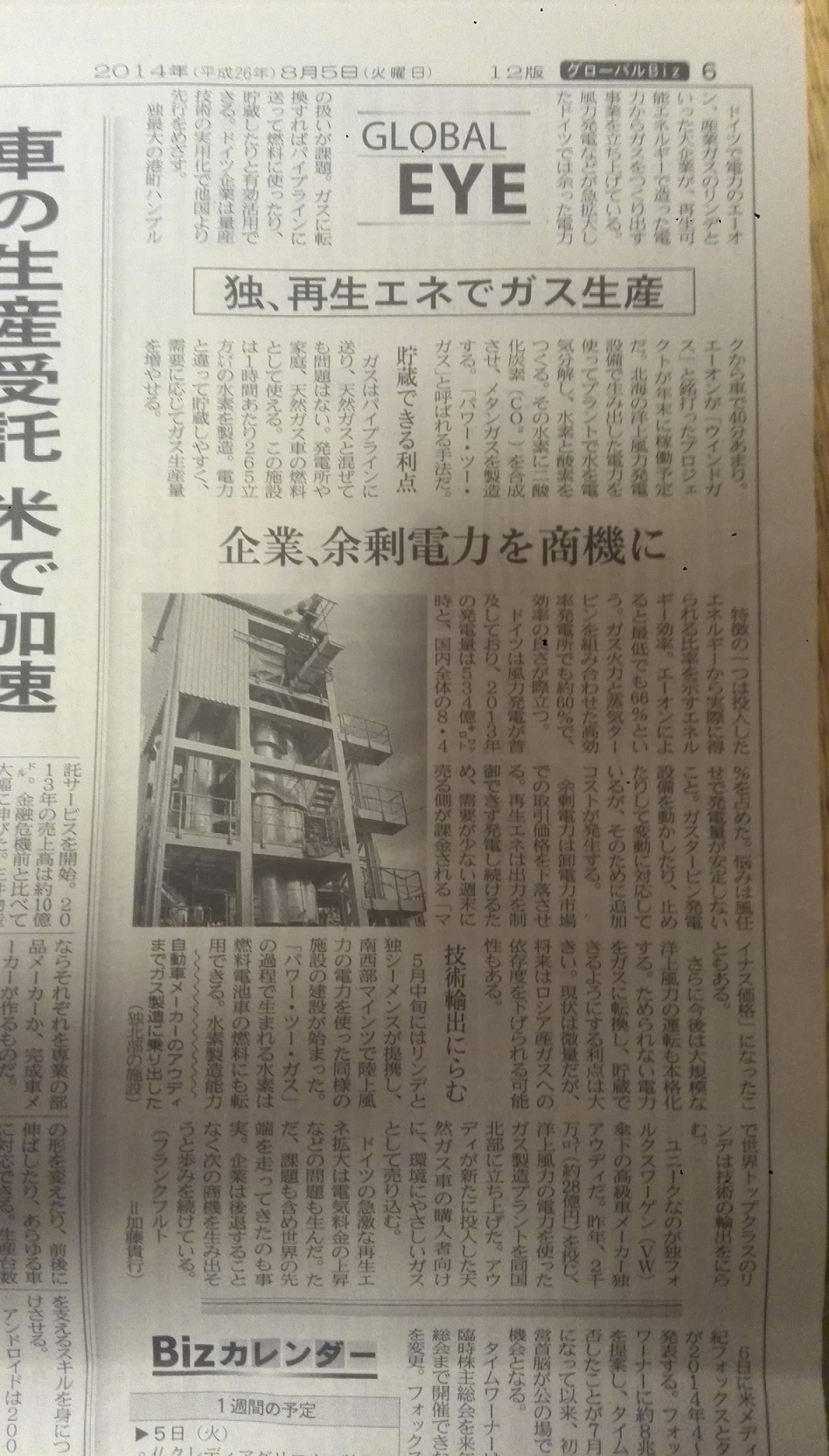 日経P2G記事