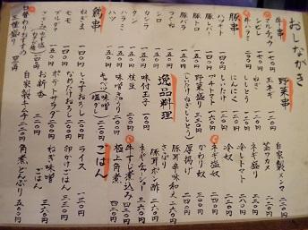 tatinomi2.jpg