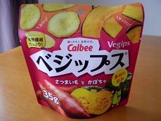 vegips5-4.jpg