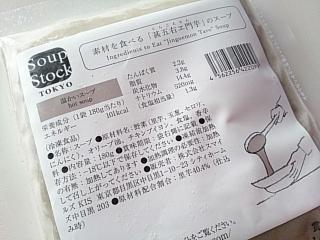 スープストックトーキョーa