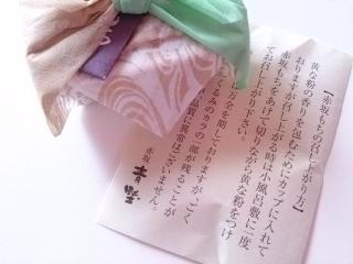 赤坂青野 赤坂もちaa