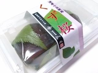 成城石井 くず桜¥320
