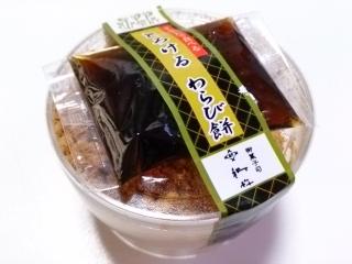 成城石井 とろけるわらび餅¥240