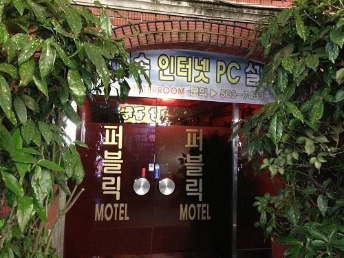 motel10.jpg