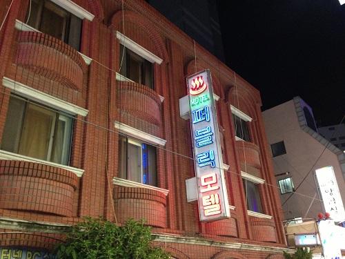 motel9.jpg