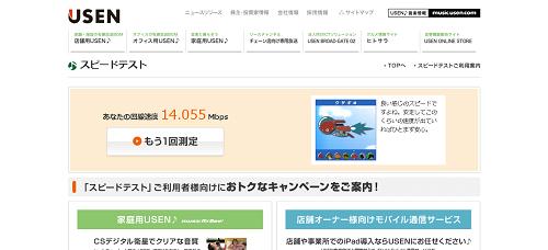 speedtest3-1_20140815104935e32.png