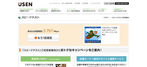 speedtest4-1_20140815104934fb0.png