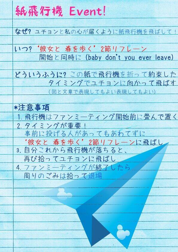 5月28日 14ユチョン1