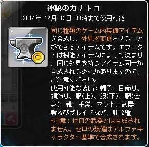 Maple140914_090929.jpg